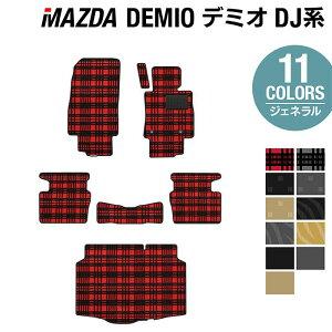 マツダ新型デミオDJ系フロアマット+トランクマット◆選べる14カラーHOTFIELD