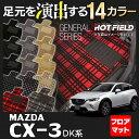 マツダ CX-3 DK系 フロアマット ◆ 選べる14カラー HOTFIELD 光触媒加工済み | カーマット 自動車 mazda カーペット カー用品 フロア...