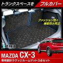 マツダ CX-3 DK系 ラゲッジルームマット HOTFIELD 光触媒加工済み | カーマット 自動車 mazda カーペット カー用品 フロア フロアーマット マット カーアクセサリー アクセサリ
