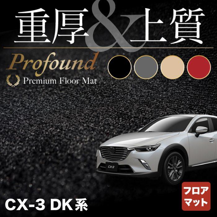 マツダ CX-3 DK系 フロアマット ◆重厚Profound HOTFIELD 光触媒加工済み 『送料無料 カーマット 車 mazda カーペット カスタムパーツ カー用品』