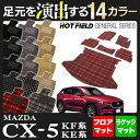 マツダ CX-5 cx5 新型 KF系 KE系 対応 フロアマット+ラゲッジマット ◆ 選べる14カラー HOTFIELD 光触媒加工済み | カーマット 自動...