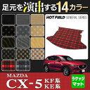 マツダ CX-5 cx5 新型 KF系 KE系 対応 ラゲッジマット ◆ 選べる14カラー HOTFIELD 光触媒加工済み|カーマット 自動車 mazda カ...