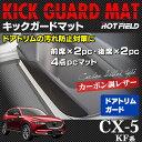 マツダ 新型CX-5 cx5 KF系 ドアトリムカバーマット ◆ キックガード HOTFIELD|ホットフィールド mazda キック マット プロテクター 保...