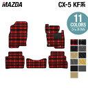 マツダ CX-5 cx5 新型 KF KE 対応 フロアマット ◆選べる14カラー HOTFIELD 光触媒加工済み | カーマット 自動車 mazd…