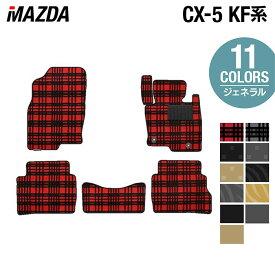 マツダ CX-5 cx5 新型 KF KE 対応 フロアマット ◆選べる14カラー HOTFIELD 光触媒抗菌加工 カーマット mazda カー用品 フロア マット カーアクセサリー アクセサリー 内装 パーツ カスタム おしゃれ
