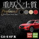マツダ CX-5 cx5 新型 KF KE 対応 フロアマット+ラゲッジマット ◆重厚Profound HOTFIELD 光触媒加工済み | カーマッ…