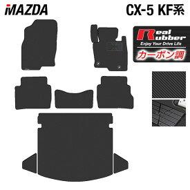 マツダ CX-5 cx5 新型 KF KE 対応 フロアマット+トランクマット ラゲッジマット ◆カーボンファイバー調 リアルラバー HOTFIELD 『送料無料 マット 車 運転席 助手席 カーマット 車用品 カー用品 日本製 ホットフィールド』
