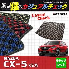 マツダCX−5トランクマット/カジュアルチェック/HOTFIELD