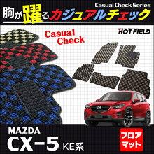 マツダCX−5フロアマット/カジュアルチェック/HOTFIELD