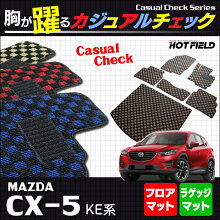 マツダCX−5フルセットマット6点/カジュアルチェック/HOTFIELD