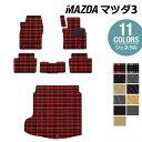 マツダ 新型 マツダ3 MAZDA3 フロアマット+ラゲッジマット BP系 セダン ファストバック ハッチバック ◆選べる14カラ…