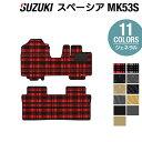 スズキ 新型 スペーシア スペーシアギア MK53S フロアマット ◆選べる14カラー HOTFIELD 光触媒加工済み|フロア マッ…