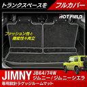 スズキ 新型 ジムニー ラゲッジルームマット ジムニーシエラ JB64W JB74W ◆HOTFIELD 光触媒加工済み | 車 カーマット…