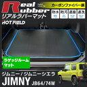 スズキ 新型 ジムニー ラゲッジルームマット ジムニーシエラ JB64W JB74W ◆カーボンファイバー調 リアルラバー HOTFI…