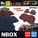 NBOXフロアマットフロント一体式/カジュアルチェック/HOTFIELD