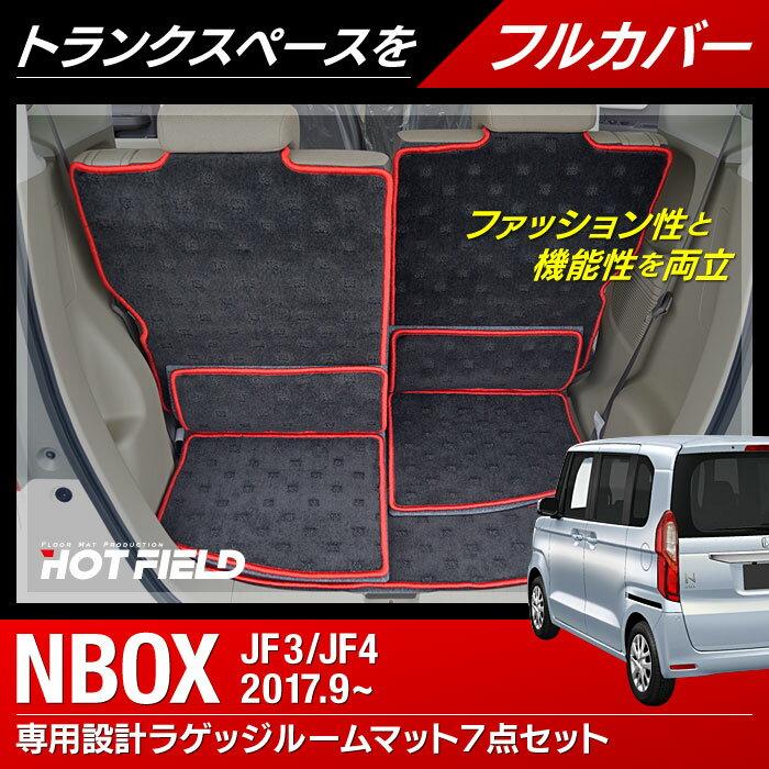 ホンダ 新型 N-BOX / NBOX カスタム ラゲッジルームマット JF3 JF4 ラゲッジルームマット HOTFIELD|送料無料 ラゲッジマット ラゲッジ マット トランクマット フロア フロアマット カーマット 車 ホットフィールド スライド エヌボックス カーペット トランク