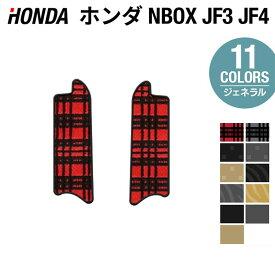 ホンダ 新型 N-BOX / NBOX カスタム リア用サイドステップマット JF3 JF4 ◆選べる14カラー HOTFIELD ホットフィールド マット 車 カーマット honda スライド リアシート n-box カー用品 エヌボックス アクセサリー