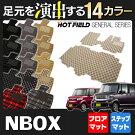 ホンダNBOX/NBOXカスタムフロアマットフロント一体式◆選べる14カラーHOTFIELD