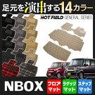 ホンダNBOX・NBOXカスタムフロアマット+トランクマットフロント一体式◆選べる14カラーHOTFIELD