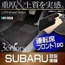 スバル車種別 運転席フロント 1pcマット ◆ 重厚Profound HOTFIELD 光触媒加工済み