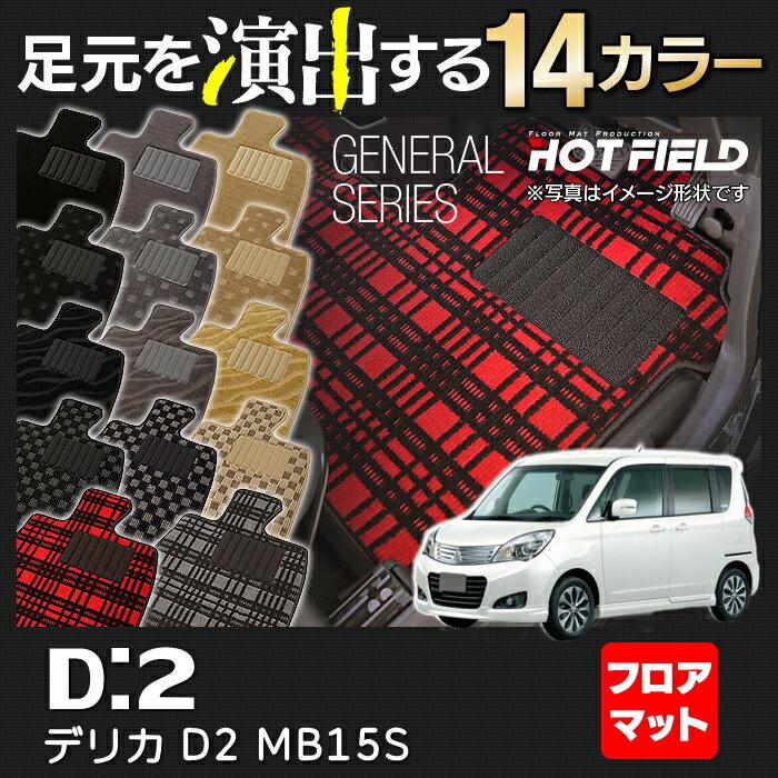 三菱 デリカ D2 MB15S フロアマット ◆ 選べる14カラー HOTFIELD 光触媒加工済み 『送料無料 カーマット 車 mitsubishi カーペット カスタムパーツ カー用品』