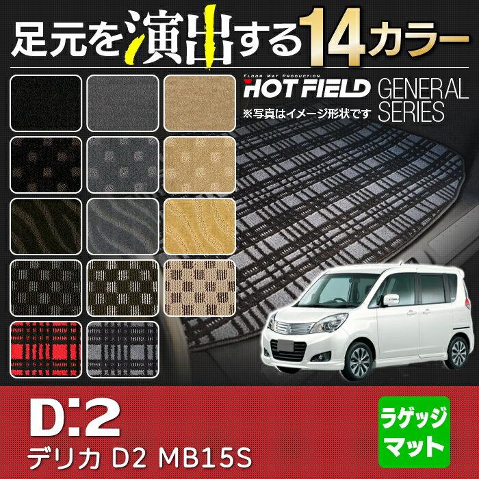 三菱 デリカ D2 MB15S トランクマット ◆ 選べる14カラー HOTFIELD 光触媒加工済み 『送料無料 カーマット 車 mitsubishi カーペット カスタムパーツ カー用品』