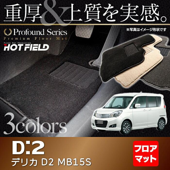 三菱 デリカ D2 MB15S フロアマット ◆ 重厚Profound HOTFIELD 光触媒加工済み 『送料無料 カーマット 車 mitsubishi カーペット カスタムパーツ カー用品』