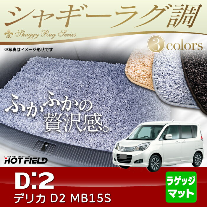 三菱 デリカ D2 MB15S トランクマット ◆ シャギーラグ調 HOTFIELD 光触媒加工済み 『送料無料 カーマット 車 mitsubishi カーペット カスタムパーツ カー用品』