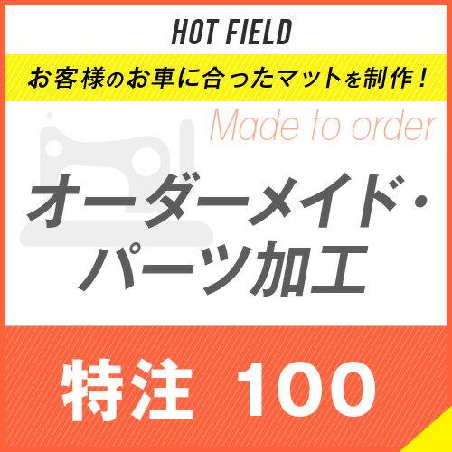 ホットフィールド/特注オーダーメイド販売/100