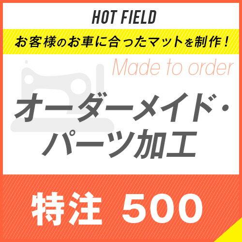 ホットフィールド/特注オーダーメイド販売/500