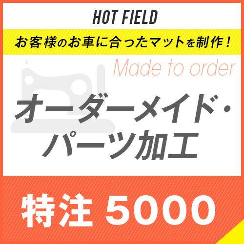 ホットフィールド/特注オーダーメイド販売/5000
