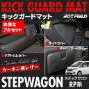 ホンダ 新型対応 ステップワゴン ドアトリム+ダッシュボード+フロントサイドカバーマット スパーダ RP系 ハイブリッ…