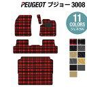PEUGEOT プジョー 3008 フロアマット+ラゲッジマット ◆選べる14カラー HOTFIELD 光触媒加工済み |送料無料 peugeot …