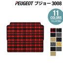 PEUGEOT プジョー 3008 ラゲッジマット ◆選べる14カラー HOTFIELD 光触媒加工済み |送料無料 peugeot マット 車 カー…