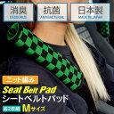 シートベルトパッド シートベルトカバー (Mサイズ) 23cm 2個セット ◆34色から選べる ニット製 ベルトカバー クッショ…