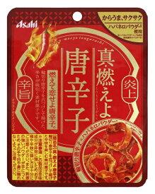 【訳あり価格】真・燃えよ唐辛子 12g×8袋【旧パッケージの為】