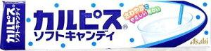 カルピスソフトキャンディ 10個セット