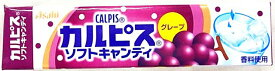 カルピスソフトキャンディ グレープ 10個セット