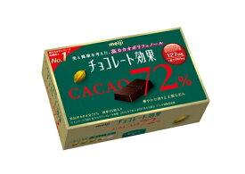 明治チョコレート効果 カカオ72%BOX 75g×5箱 高カカオチョコレート 【meiji・お菓子】
