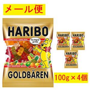 【メール便】ハリボー ゴールドベア 100g × 4個セット