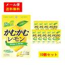 【メール便送料無料】三菱食品 かむかむレモン 10個セット