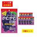 【メール便送料無料】三菱食品 かむかむ巨峰 10個セット