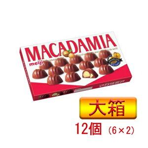 明治マカダミアチョコ 大箱 20粒  12箱(6×2B)【meiji・お菓子・まとめ買い・大きい】