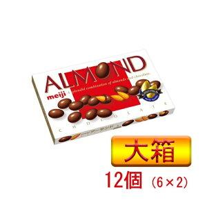 明治アーモンドチョコ 大箱 173g  12箱(6×2b)【meiji・お菓子・まとめ買い・大きいサイズ】