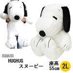 HUGHUG(ハグハグ)ぬいぐるみ2Lスヌーピー黒【ピーナッツPEANUTS】【楽天BOX対象商品】