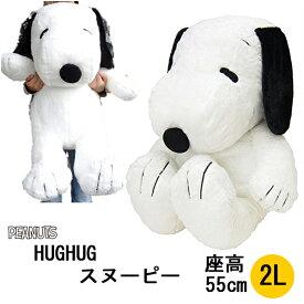 スヌーピー HUGHUG (ハグハグ) ぬいぐるみ 2L 黒【ピーナッツ PEANUTS・特大ぬいぐるみ】【ラッピング対応可】