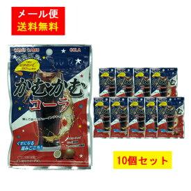 【メール便送料無料】三菱食品 かむかむ コーラ 10個セット【期間限定】