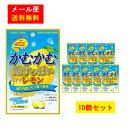 【メール便送料無料】かむかむ 超すっぱいレモン 30g×10個