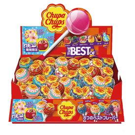 チュッパチャプス ザ・ベストオブ・フレーバー 1箱(45本入)【クラシエフーズ】