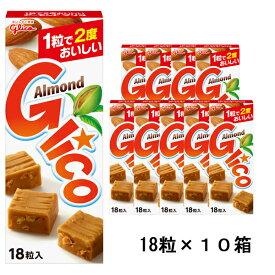 アーモンドグリコ キャラメル 18粒×10箱